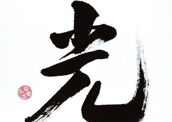 Подборка классической китайской каллиграфии для вдохновения