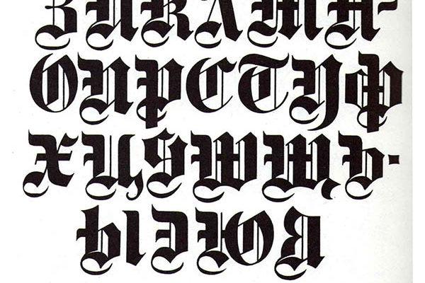 Красивый готический шрифт — кириллица