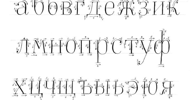 Инструкция по написанию тонких печатных букв острым пером