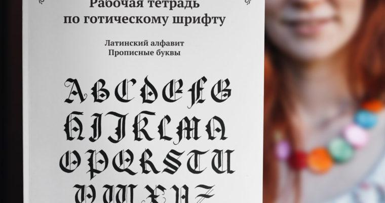 Прописи по готическому шрифту для больших прописных букв