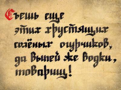 Готический шрифт — кириллица. Русские буквы.