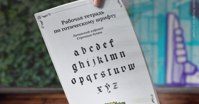Прописи по готическому шрифту (маленькие английские буквы)